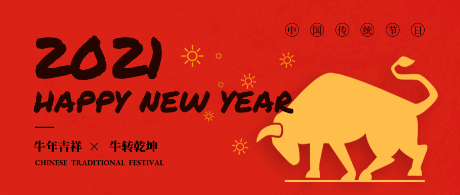 2021 Chinese lunar new year ho...